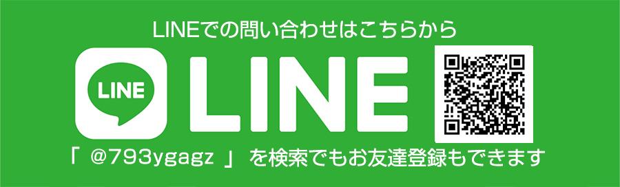 チャットレディ募集LINE